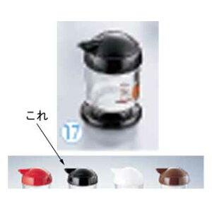 【まとめ買い10個セット品】ザ・スカット スパイスシリーズ2 ラー油入れ(ミニ) 黒