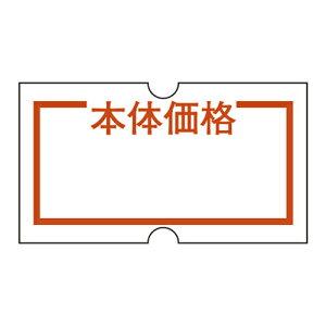 【まとめ買い10個セット品】 Sho-Han[TM]ラベラーこづち[TM] ラベル弱粘 規格品ラベル SH12NP-HON 【メイチョー】