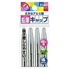 【まとめ買い10個セット品】鉛筆キャップ RB017 4本 クツワ【開業プロ】