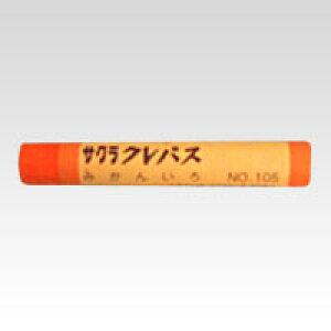 【まとめ買い10個セット品】 クレパス 単色 LPバラ#105 みかんいろ 【メイチョー】