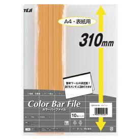 【まとめ買い10個セット品】 カラーバーファイル A4判タテ型 CBY310-05 オレンジ 【メイチョー】