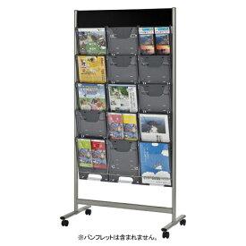 エヌケイ パンフレットスタンド DP-C305 ダークメタ 【メイチョー】