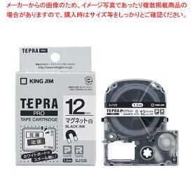 キングジム 「テプラ」PROテープカートリッジ マグネットテープ SJ12S 【メイチョー】