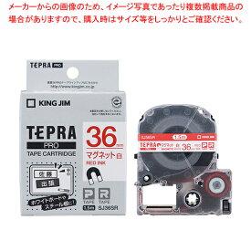キングジム 「テプラ」PROテープカートリッジ マグネットテープ SJ36SR 【メイチョー】