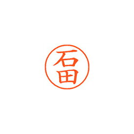 ネーム9 顔料系インキ XL900201 石田 朱 【メイチョー】