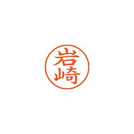 シヤチハタ ネーム9 既製 岩崎 XL-9 0311 【メイチョー】