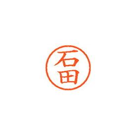 ネーム6 顔料系インキ XL600201 石田 朱 【メイチョー】