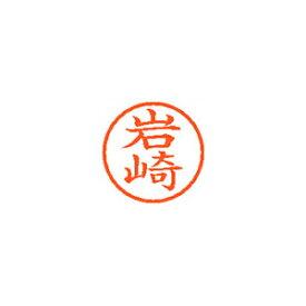 シヤチハタ ネーム6 既製 岩崎 XL-6 0311 【メイチョー】