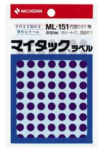 マイタック[TM]カラーラベル 一般用/リムカ[TM] 一般用(単色) 8mm径 ML-15121 紫 【メイチョー】