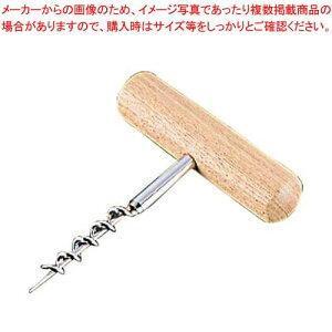 【まとめ買い10個セット品】天然木 コルクスクリュー TS-123【 ワイン・バー用品 】 【メイチョー】