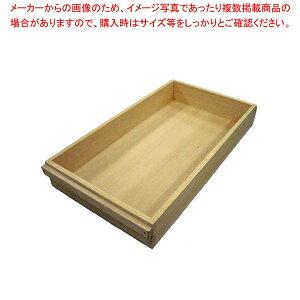 【まとめ買い10個セット品】唐桧 餅箱 身(600×330×H90)【 運搬・ケータリング 】 【メイチョー】