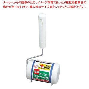 カーペットクリーナー ミニ CNC-20M【 清掃・衛生用品 】 【メイチョー】