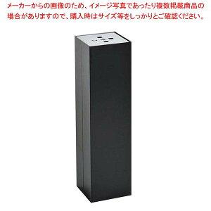 EBM 角スモーキングスタンド ブラック 【メイチョー】