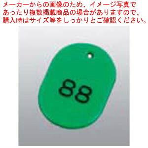 番号札 大(50個セット)1〜50 グリーン 11811【 店舗備品・防災用品 】 【メイチョー】