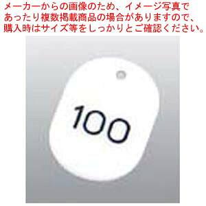 番号札 大(50個セット)51〜100 ホワイト 11812【 店舗備品・防災用品 】 【メイチョー】