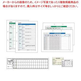 HACCP 衛生管理簿 KSC-10 【メイチョー】
