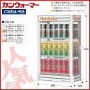日本ヒーター CW54-R3 電気 缶ウォーマー 3段 350ml/30本収納【 業務用温蔵ショーケース 業務用ホットショーケース 電…