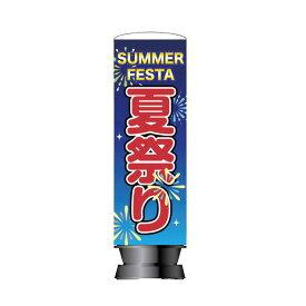 エア看板スリム型 夏祭り一式セット H200cm (本体+バルーン) 【メイチョー】【 メーカー直送/後払い決済不可 】