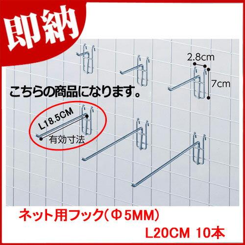 【即納 あす楽】 ネット用フック(φ5mm) L20cm 10本