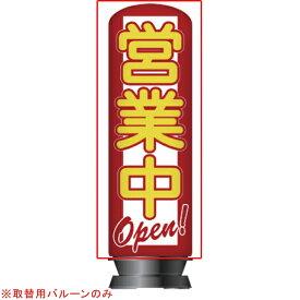 【旧商品】エア看板スリム型 営業中/OPEN 取替用 バルーン 1枚 【メイチョー】