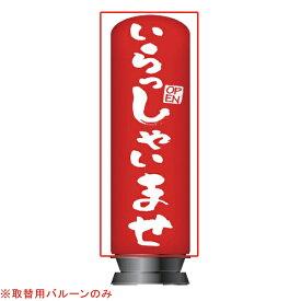 【旧商品】エア看板スリム型 OPEN/イラッシャイマセ 取替用 バルーン 1枚 【メイチョー】