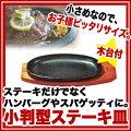 アサヒステーキ皿A101小判