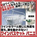 【 ワインバスケット パニエ SMZ1032 】 メイチョー