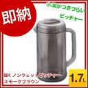 【即納 あす楽】 BK ノンウェットピッチャー 1.7L スモークブラウン【 人気お茶ピッチャーお茶ポットおしゃれなピッチ…