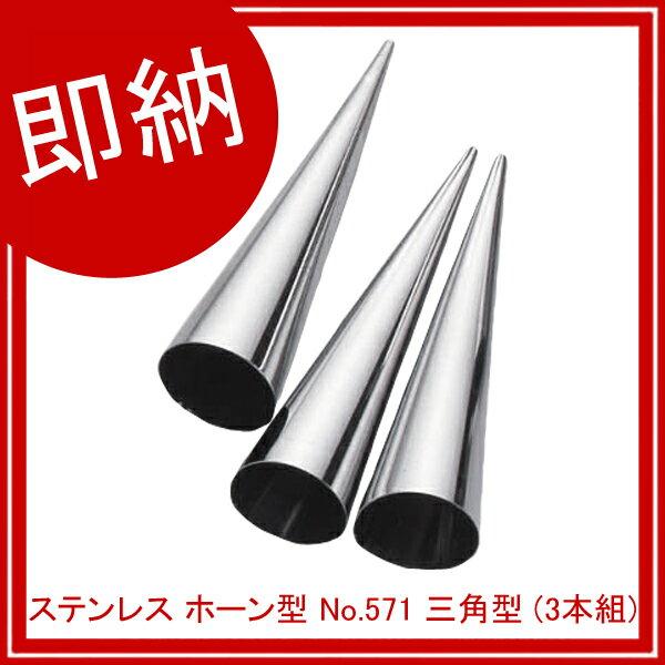 ステンレス ホーン型 No.571 三角型 (3本組) 【メイチョー】
