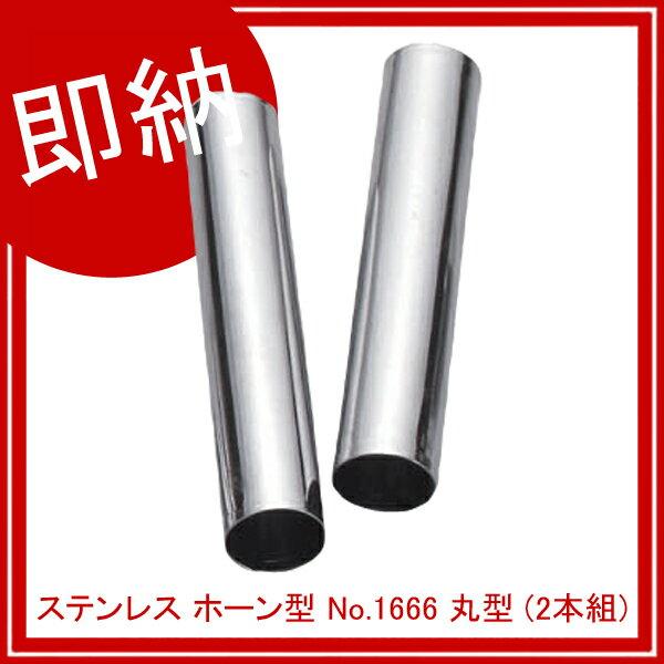 ステンレス ホーン型 No.1666 丸型 (2本組) 【メイチョー】