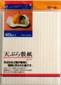 クレ—ル 天ぷら敷紙 40枚入 カゴメ 【メイチョー】