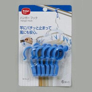 ダイヤ ハンガーフック6個組 ブルー 【メイチョー】