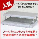 ノートパソコン専用ラック 13型 No.4600GY メイチョー