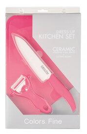 【 パール金属 】 ドレスアップセラミックキッチンセット PINK [ まな板・ピーラー・包丁 ]【 調理器具 厨房用品 厨房機器 プロ 愛用 】 【メイチョー】