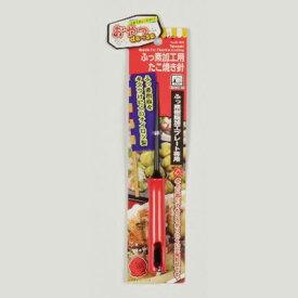 パール金属 おやつDEっSE ふっ素加工用たこ焼き針 【メイチョー】