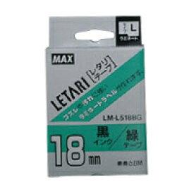 【まとめ買い10個セット品】ビーポップ ミニ(PM-36、36N、36H、3600、24、2400、2400N)・レタリ(LM-1000、LM-2000)共通消耗品 ラミネートテープL 8m LM-L518BG 緑 黒文字 1巻8m マックス【 オフィス機器 ラベルライター ビーポップミニ 】【開業プロ】