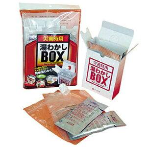 トルネ 湯わかしBOX基本セット[2回分] 災害時 緊急時 火を使わない 【メイチョー】