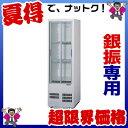 パナソニック 冷蔵ショーケース SMR-S75C 超薄型ピタタイプ【 業務用 冷蔵ショーケース 業務用ショーケース 業務用冷…