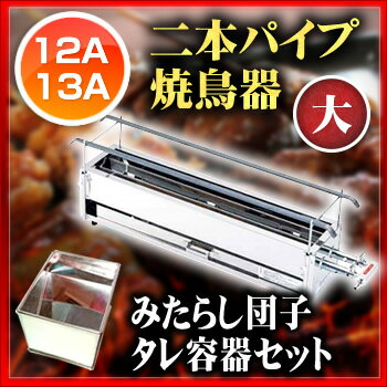 業務用 SA18-0 二本パイプみたらし焼き器 大 12・13A 都市ガス タレ容器との2点セット 【メイチョー】