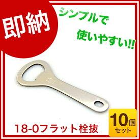 【まとめ買い10個セット品】『 栓抜き 』【 即納 】 18-0フラット栓抜