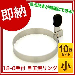 【まとめ買い10個セット品】18-0手付目玉焼リング 小 【メイチョー】