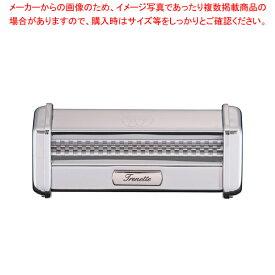 アトラスパスタマシーン専用カッター 3.5mm (ATL-150用) 【メイチョー】