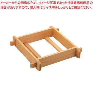 木製 角セイロ 浅口(サワラ材) 33cm【 角セイロ 】 【メイチョー】