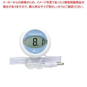 デジタル T 冷蔵庫用温度計 72980 丸型【 温度計 】 【メイチョー】
