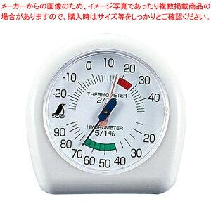 温湿度計 チャーミー 70380 【メイチョー】【温度計 室内用温度計】