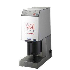 凍結粉砕調理器 パコジェット PJ1 【メイチョー】