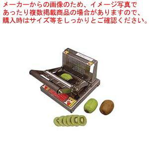キウイフルーツカッター TC-Ki7【 メーカー直送/代引不可 】 【メイチョー】
