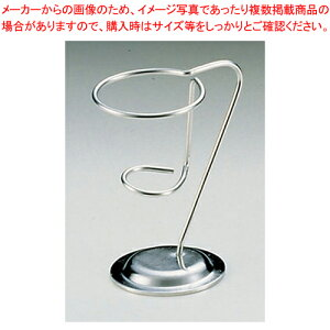 SA18-8ラセントップコーンスタンド ジャンボ 【メイチョー】