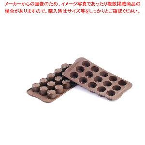 シリコマート チョコレートモルド プラリネ SCG07 【 バレンタイン 手作り 】 【メイチョー】
