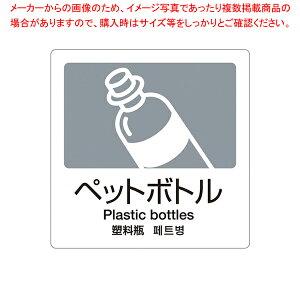 分別ラベルA 4ヵ国語(1枚) A-06 ペットボトル 【メイチョー】